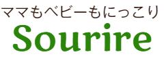 秦野のベビーマッサージ・ベビママヨガ教室Sourireスリール