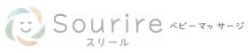 神奈川県秦野市のベビーマッサージ教室Sourire(スリール)